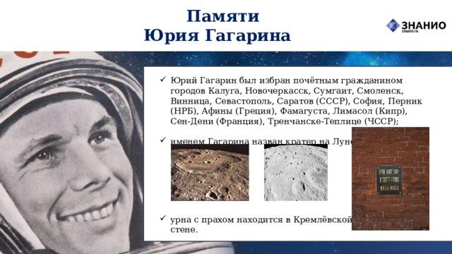 Памяти Юрия Гагарина