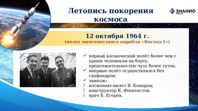 Летопись покорения космоса 12 октября 1964 г. (полет многоместного корабля «Восход-1»)