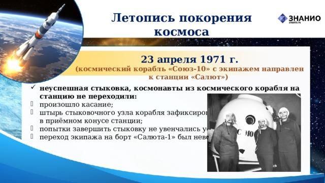 Летопись покорения космоса 23 апреля 1971 г. (космический корабль «Союз‑10» с экипажем направлен к станции «Салют»)