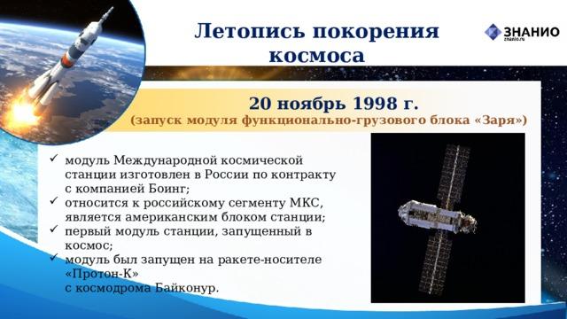 Летопись покорения космоса  20 ноябрь 1998 г. (запуск модуля функционально‑грузового блока «Заря»)