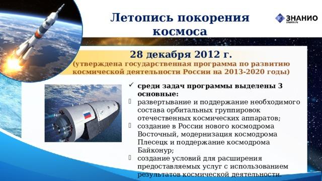 Летопись покорения космоса 28 декабря 2012 г. (утверждена государственная программа по развитию космической деятельности России на 2013‑2020 годы)
