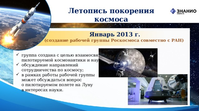 Летопись покорения космоса Январь 2013 г. (создание рабочей группы Роскосмоса совместно с РАН)