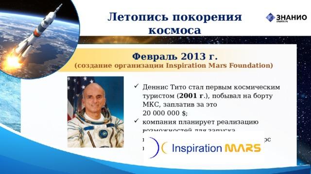 Летопись покорения космоса Февраль 2013 г. (создание организации Inspiration Mars Foundation)