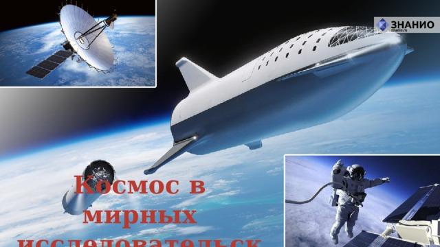 Космос в мирных исследовательских целях