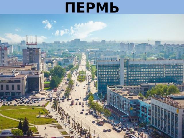 ПЕРМЬ Сегодня я расскажу о городе Пермь. В этом городе я бывал несколько раз в гостях у своей тети и троюродной сестренки. Пермь – один из крупнейших уральских городов.