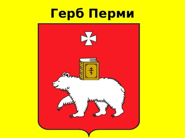 Герб Перми Это герб Перми. Медведь – символ города. Он обозначает природное богатство этой земли. Библия на спине медведя обозначает веру в Бога.