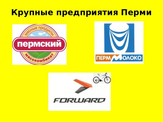Крупные предприятия Перми Также в Перми есть свой мясокомбинат, молокозавод и компания Форвард, которая производит знаменитые велосипеды.