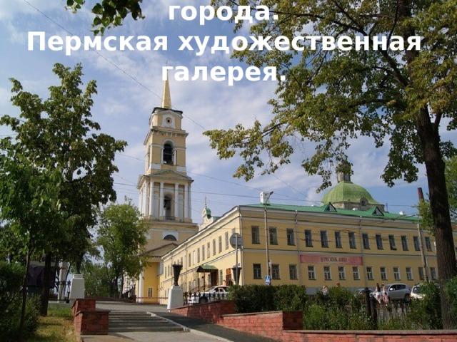 Достопримечательности города. Пермская художественная галерея. В Перми много интересных достопримечательностей. Самая известная – Пермская картинная галерея. Здесь собрано более 50 тысяч картин.