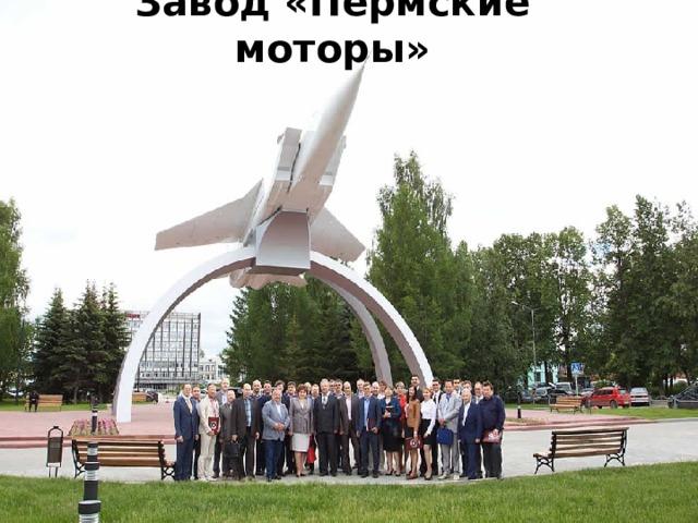 Завод «Пермские моторы» Это территория завода «Пермские моторы». На нем производят двигатели для самолетов.