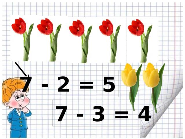 7 - 2 = 5 7 - 3 = 4