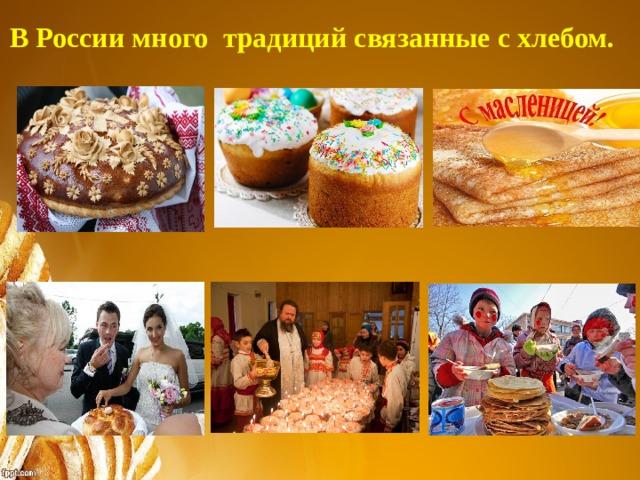 В России много традиций связанные с хлебом.