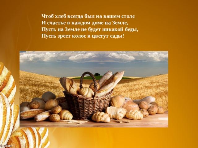 Чтоб хлеб всегда был навашем столе  Исчастье вкаждом доме наЗемле,  Пусть наЗемле небудет никакой беды,  Пусть зреет колос ицветут сады!