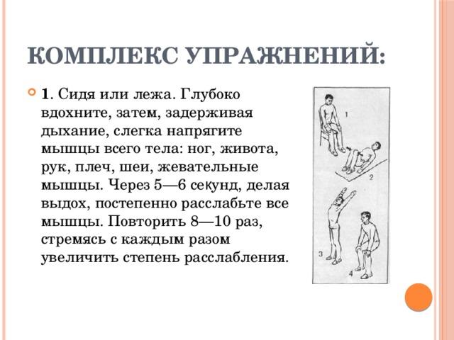 Комплекс упражнений: