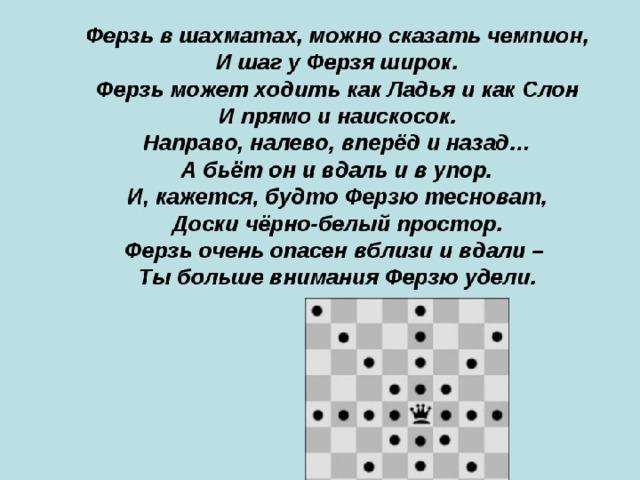 IV. Заключение.  Несмотря на древнюю историю возникновения шахмат, они не перестают пользоваться популярностью и в наш XXI век, век новых технологий и компьютеризации.