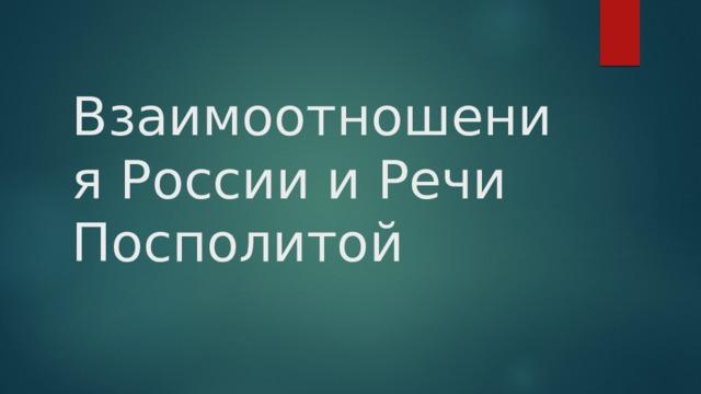 Взаимоотношения России и Речи Посполитой