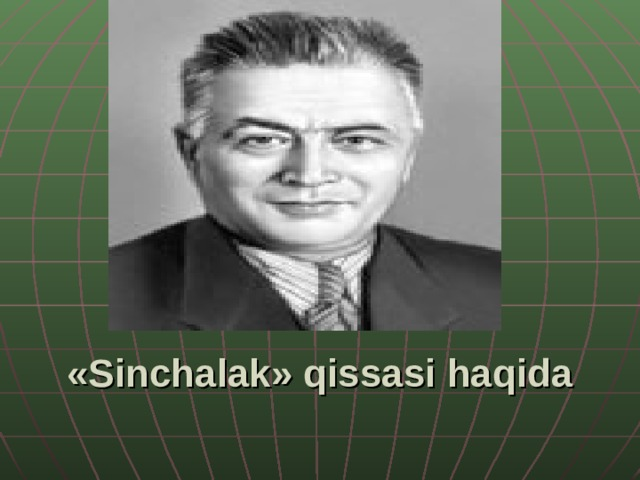 «Sinchalak» qissasi haqida