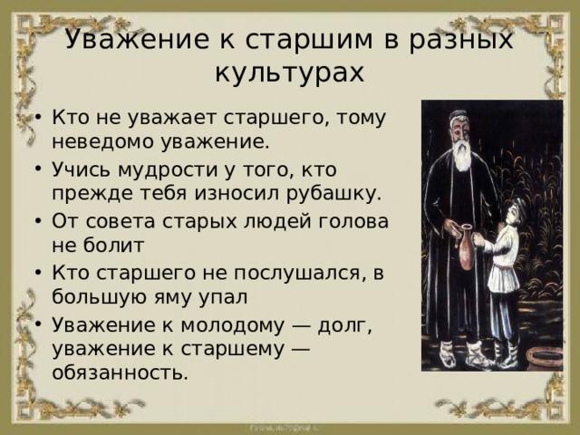 Уважение к старшим в разных культурах