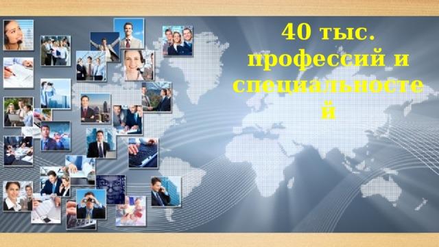 40 тыс. профессий и специальностей