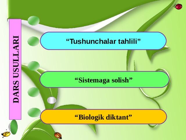"""DARS USULLARI      """" Tushunchalar tahl ili"""" """" Sistemaga solish """"  """" Biologik diktant"""""""