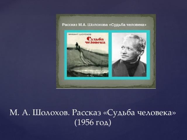 М. А. Шолохов. Рассказ «Судьба человека»  (1956 год)