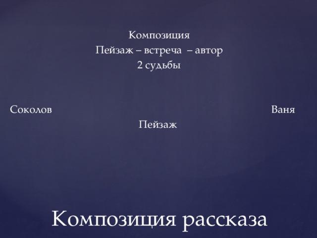 Композиция Пейзаж – встреча – автор 2 судьбы  Соколов Ваня Пейзаж Композиция рассказа