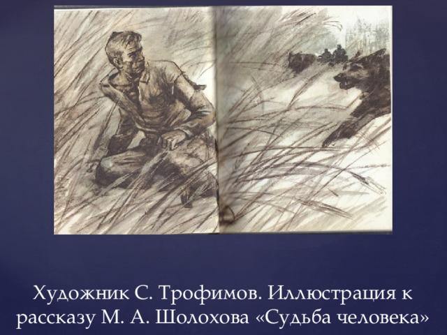 Художник С. Трофимов. Иллюстрация к рассказу М. А. Шолохова «Судьба человека»
