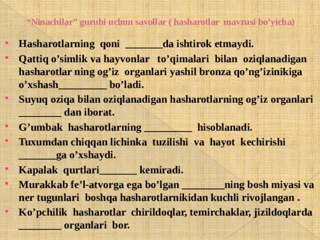 """"""" Ninachilar"""" guruhi uchun savollar ( hasharotlar mavzusi bo'yicha)"""