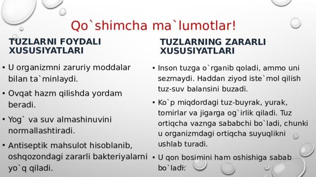 Qo`shimcha ma`lumotlar! Tuzlarni Foydali xususiyatlari Tuzlarning zararli xususiyatlari