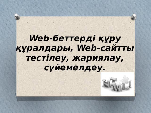 Web-беттерді құру құралдары, Web-сайтты тестілеу, жариялау, сүйемелдеу.