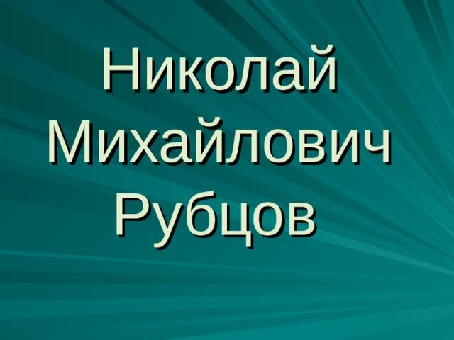 Николай Михайлович Рубцов