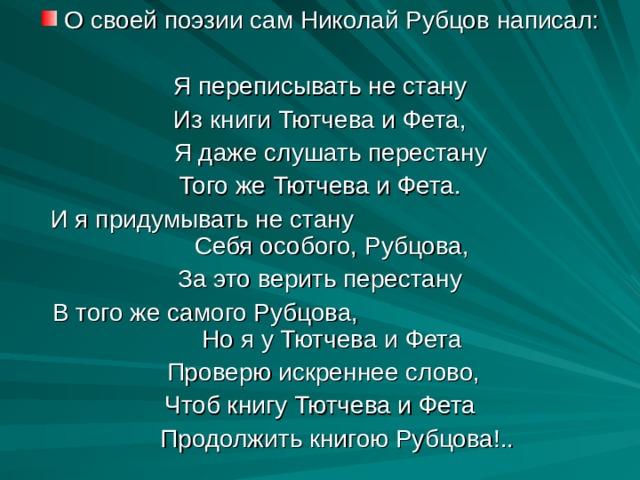 О своей поэзии сам Николай Рубцов написал: