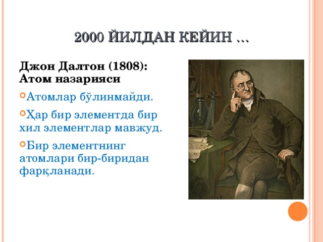 2000 ЙИЛДАН КЕЙИН … Джон Далтон  (1808): Атом назарияси