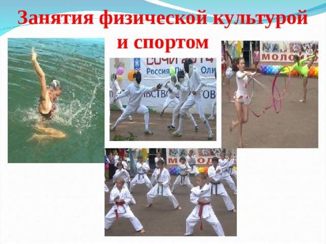 Занятия физической культурой и спортом
