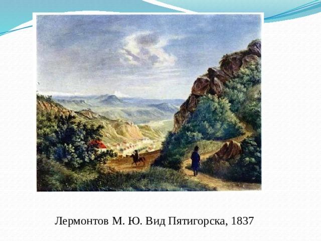 Лермонтов М. Ю. Вид Пятигорска, 1837