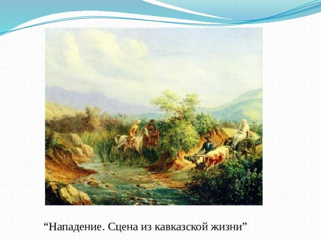 """"""" Нападение. Сцена из кавказской жизни"""""""