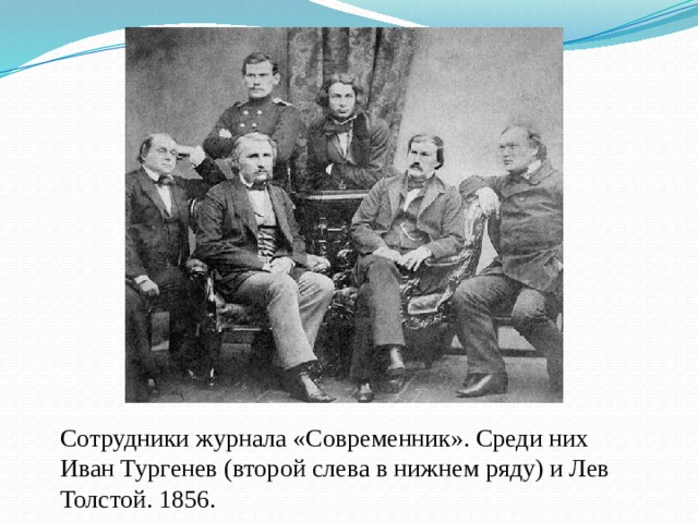 Сотрудники журнала «Современник». Среди них Иван Тургенев (второй слева в нижнем ряду) и Лев Толстой. 1856.