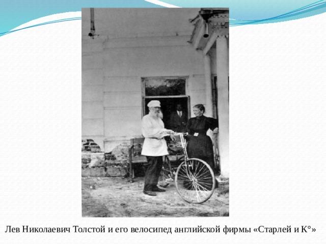 Лев Николаевич Толстой и его велосипед английской фирмы «Старлей и К°»