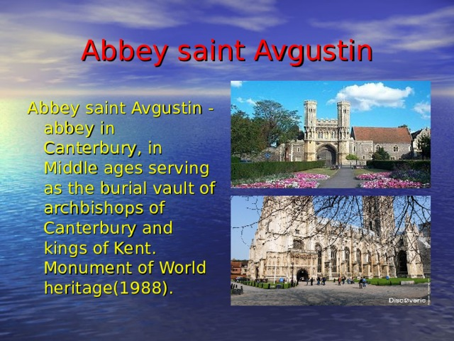 Abbey saint Avgustin Abbey saint Avgustin - abbey in Canterbury, in Middle ages serving as the burial vault of archbishops of Canterbury and kings of Kent. Monument of World heritage(1988).