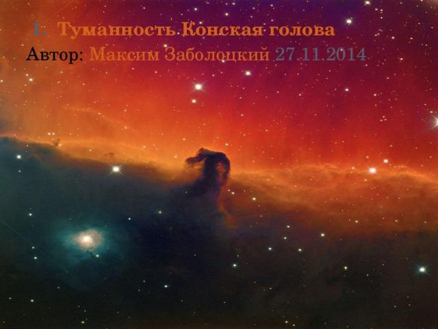 1. Туманность Конская голова  Автор: Максим Заболоцкий