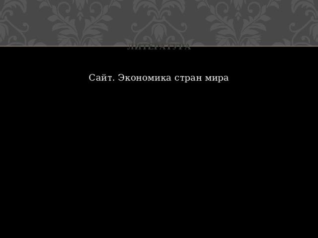 Литература Сайт. Экономика стран мира