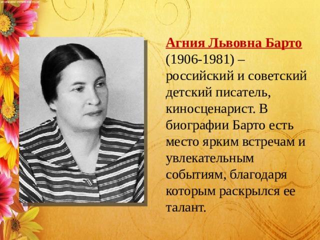 Агния Львовна Барто (1906-1981) – российский и советский детский писатель, киносценарист. В биографии Барто есть место ярким встречам и увлекательным событиям, благодаря которым раскрылся ее талант.
