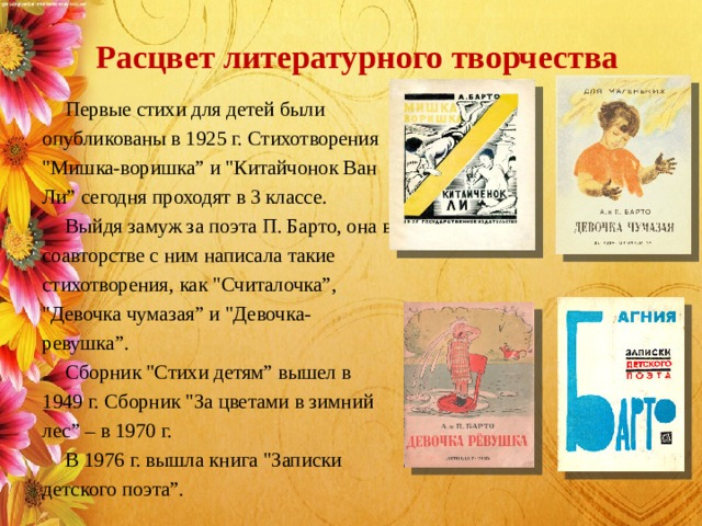 Расцвет литературного творчества   Первые стихи для детей были опубликованы в 1925 г. Стихотворения