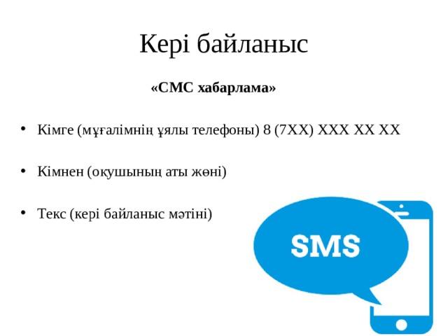 Кері байланыс «СМС хабарлама»