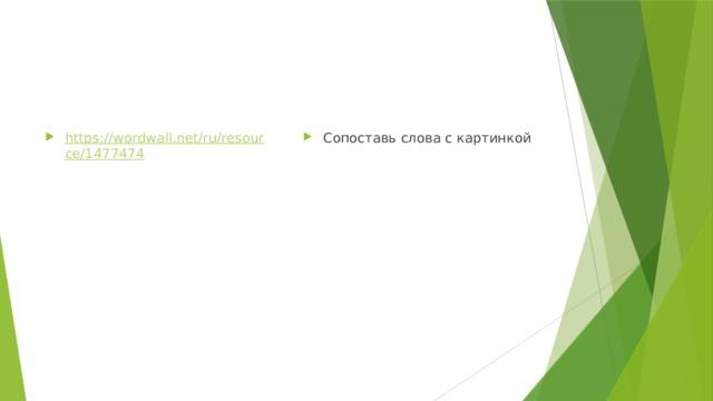 https://wordwall.net/ru/resource/1477474