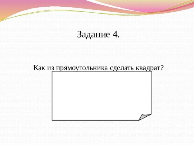 Задание 4. Как из прямоугольника сделать квадрат?