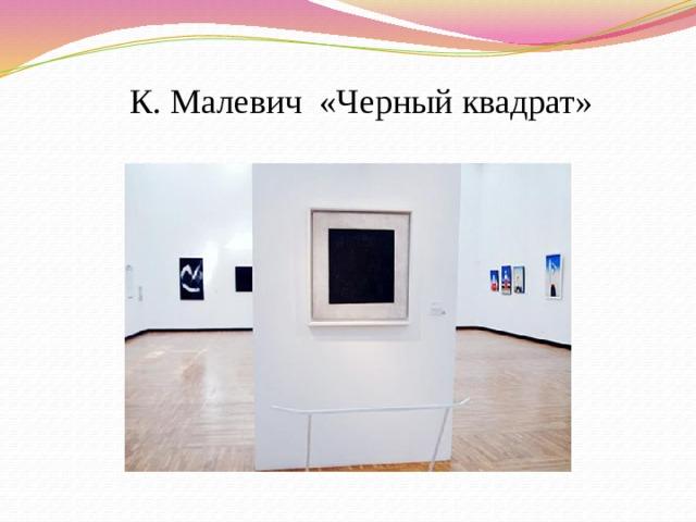 К. Малевич «Черный квадрат»