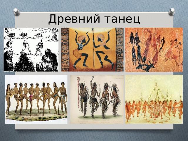 Древний танец