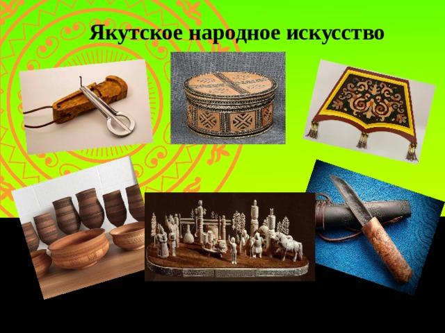 Якутское народное искусство