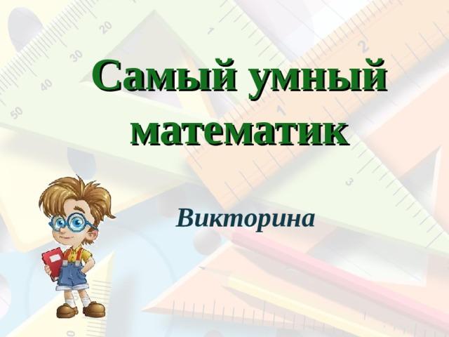 Самый умный математик Викторина