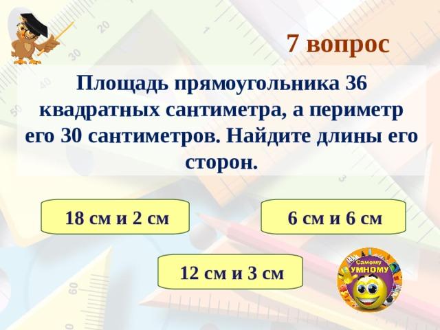 6 вопрос Какое число первое? x 60  80  20  38